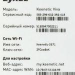 Как поменять пароль от вайфая