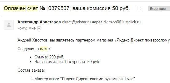 Аристаров, комиссионные