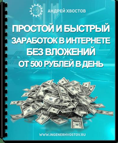 500-rubley