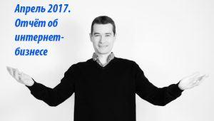 Апрель 207, Хвостов Андрей