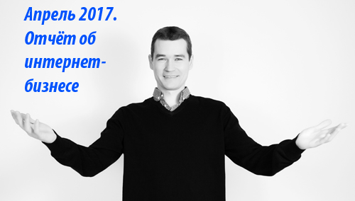 Апрель 2017, Хвостов Андрей