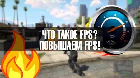 Что такое фпс в играх и отчего оно зависит