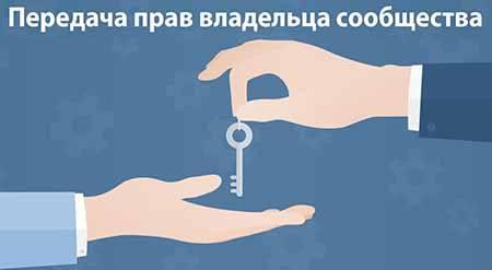 Как передать группу ВКонтакте другому владельцу