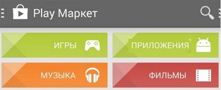 Как создать аккаунт в плей маркете на телефоне