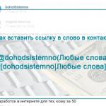 Как вставить ссылку в слово в контакте, шаблоны для вставки ссылки