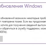 Не скачиваются обновления Windows 7 через центр обновления