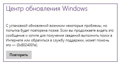 Не скачиваются обновления Windows 7, через центр обновления