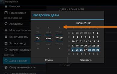 Неверно выставленная дата на вашем устройстве