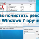 Как чистить реестр на Windows 7 вручную
