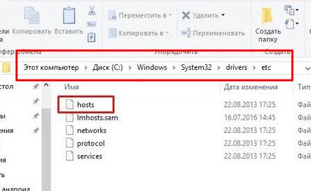 Где находится файл hosts Windows 7