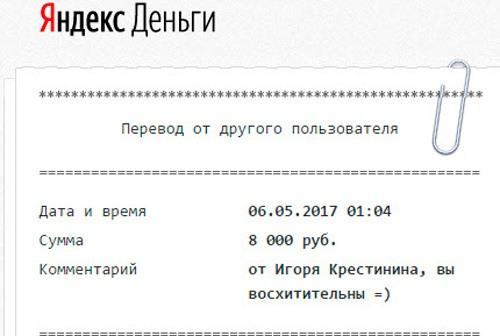 Крестинин Игорь, май
