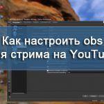 Как настроить obs для стрима на YouTube
