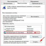 Как создать точку восстановления в Windows 8.1
