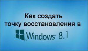 Как создать точку восстановления в Windows 8.1