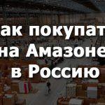 Как покупать на Амазоне в Россию