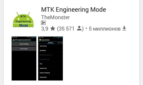 MTK-Engineering-Mode