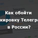 Как обойти блокировку Телеграм (Telegram)?