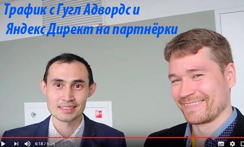 Трафик с Гугл Адвордс и Яндекс Директ на партнёрки