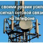 Как своими руками усилить сигнал сотовой связи на телефоне