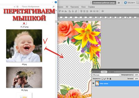 Как в фотошопе вставить картинку как слой в фотошопе 16