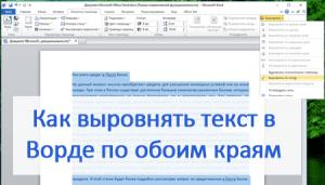 Как выровнять текст в Ворде по обоим краям