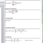 Как вставить формулу в Ворде 2010