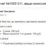 Реальный заработок в партнёрке Виталия Тимофеева
