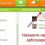 Как добавить в чёрный список в Одноклассниках