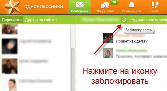 как заблокировать пользователя в сообщениях