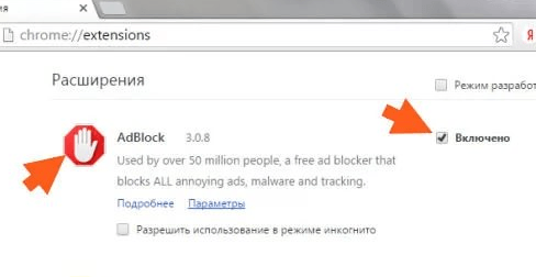 Как отключить AdBlock в браузере Гугл Хром