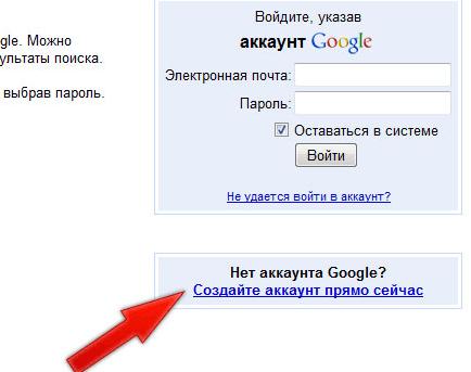 Как открыть электронную почту