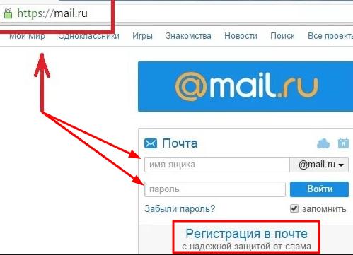 Как открыть электронную почту в компьютере
