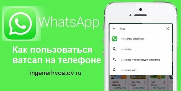 Как пользоваться Ватсап на телефоне