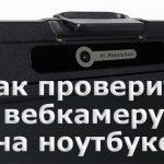 Как включить камеру на ноутбуке Леново