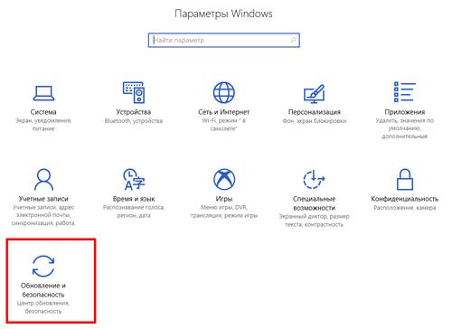отключить защитник Windows