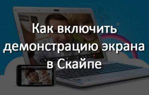 Как включить демонстрацию экрана в Скайпе