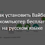 Как установить Вайбер на компьютер бесплатно, на русском языке