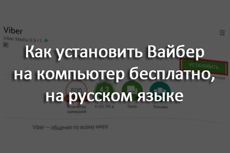 установить Вайбер на компьютер бесплатно, на русском языке, инструкция
