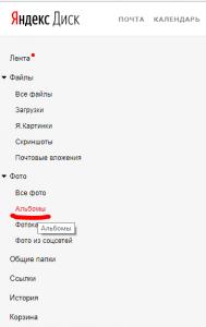 альбом на Яндекс Диске