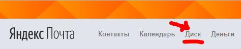 Зайти в Яндекс Диск с почты