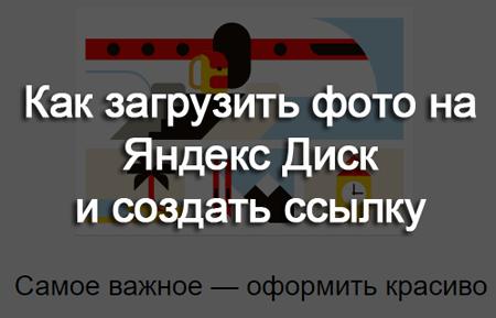 Как загрузить фото на Яндекс Диск