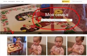 Создать альбом на Яндекс Диске