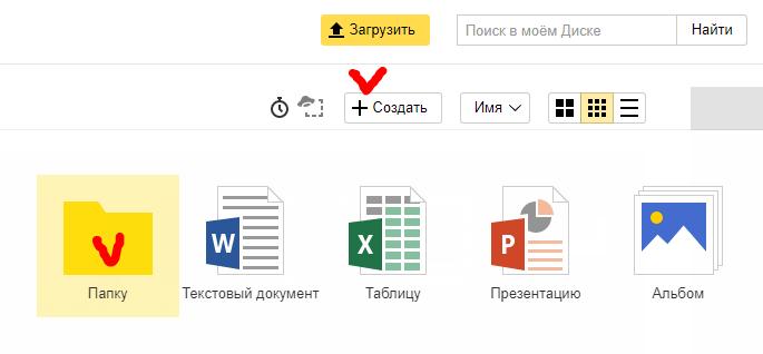 Яндекс Диск с почты