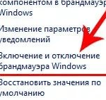 Как выключить брандмауэр Windows 10