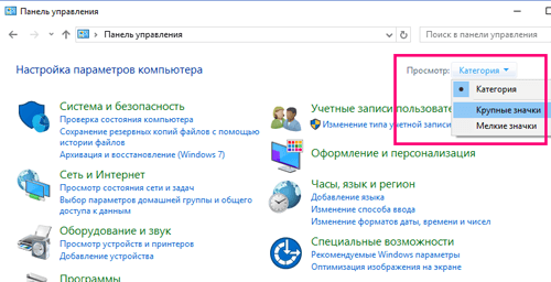 выключить брандмауэр windows