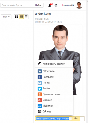 создание ссылки в Яндекс Диске