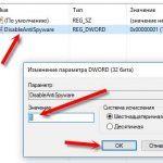Как выключить защитник Windows 10