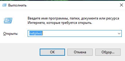 Как убрать пароль при входе в Виндовс