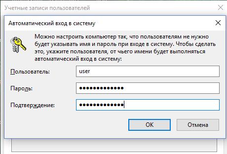 убрать пароль при входе