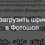 Как загрузить шрифты в Фотошоп, способы
